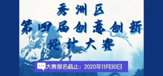 2020「建黨百年。秀洲文化」第四屆嘉興市秀洲區創意創新設計大賽