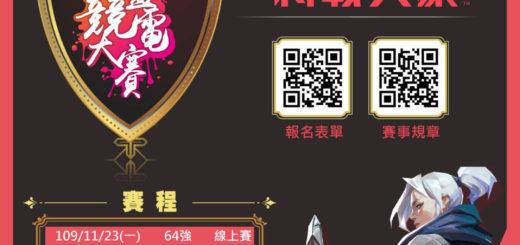 2020「弘光盃」全國電競大賽.特戰英豪