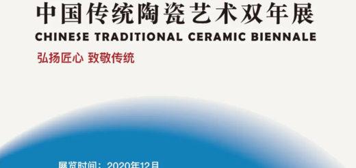2020「弘揚匠心.致敬傳統」首屆德化中國白中國傳統陶瓷藝術雙年展作品徵集