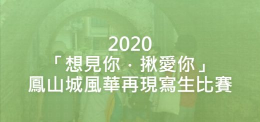 2020「想見你.揪愛你」鳳山城風華再現寫生比賽