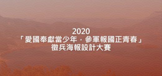 2020「愛國奉獻當少年,參軍報國正青春」徵兵海報設計大賽