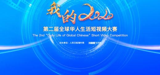 2020「我的2020」第二屆全球華人生活短視頻大賽