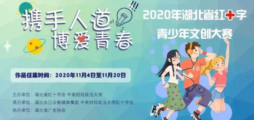 2020「携手人道.博爱青春」湖北省紅十字青少年文創大賽