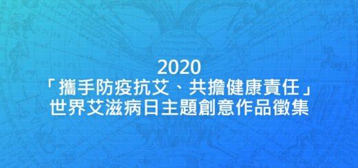 2020「攜手防疫抗艾、共擔健康責任」世界艾滋病日主題創意作品徵集
