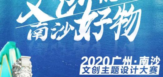 2020「文創悅讀、南沙好物」南沙區文創主題設計大賽