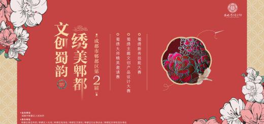 2020「文創蜀韻.繡美郫都」第二屆蜀繡主題文創產品設計大賽。郫都區