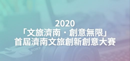 2020「文旅濟南.創意無限」首屆濟南文旅創新創意大賽