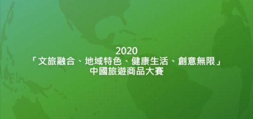 2020「文旅融合、地域特色、健康生活、創意無限」中國旅遊商品大賽