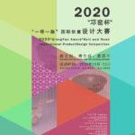 2020「新文創、潮生活、最四川」「邛窯杯」一帶一路國際創意設計大賽