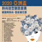 2020「桃園興時尚.藝術桃花源」亞洲盃時尚造型創意競賽
