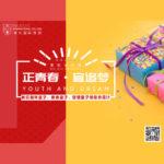 2020「正青春.宜追夢」美倫設計獎