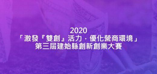 2020「激發『雙創』活力,優化營商環境」第三屆建始縣創新創業大賽