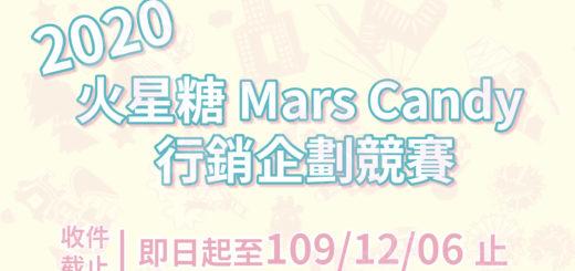 2020「火星糖-Mars-Candy」行銷企劃競賽