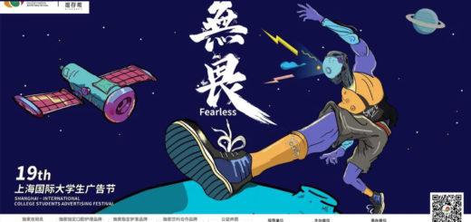 2020「無畏」第十九屆上海國際大學生廣告節