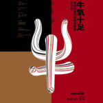 2020「牛氣十足」第四屆景德鎮陶瓷雕塑生肖節