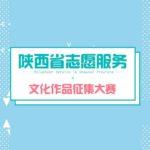2020「當好東道主.迎接十四運」陝西省志願服務文化作品徵集大賽