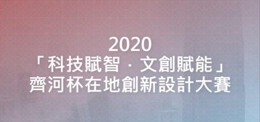2020「科技賦智.文創賦能」齊河杯在地創新設計大賽