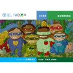 2020「糧食領域的英雄」聯合國世界糧食日宣傳海報大賽