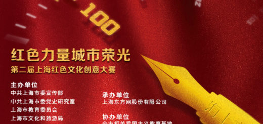 2020「紅色力量,城市榮光」第二屆上海紅色文化創意大賽