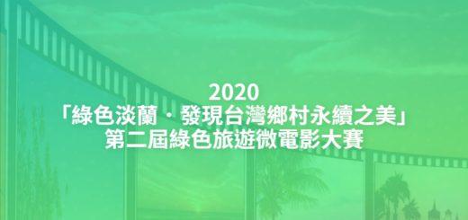 2020「綠色淡蘭.發現台灣鄉村永續之美」第二屆綠色旅遊微電影大賽