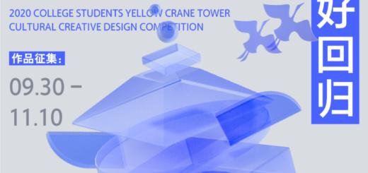 2020「美好回歸」大學生黃鶴樓文化創意設計大賽