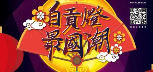 2020「自貢燈.最國潮」首屆川渝高校青年綵燈文創設計大賽