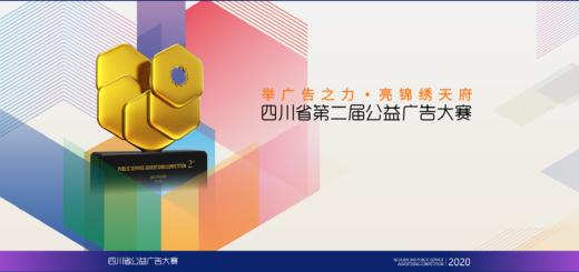 2020「舉廣告之力,亮錦繡天府」第二屆四川省公益廣告大賽