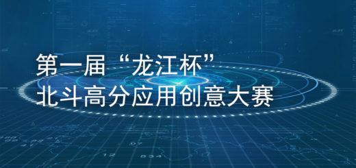 2020「融合創新.預見未來」第一屆「龍江杯」北斗高分應用創意大賽