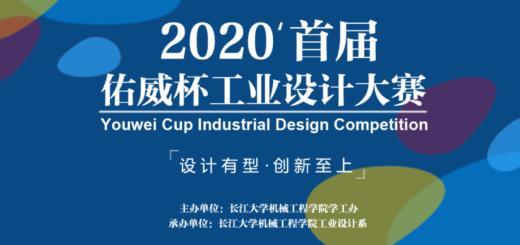 2020「設計有型.創新至上」首屆「佑威杯」工業設計大賽