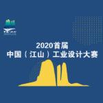 2020「設計江山.創新智造」首屆中國(江山)工業設計大賽