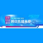 2020「講好中國故事」創意傳播大賽.重慶分站賽作品徵集