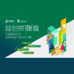 2020「越創悅『郵』趣」首屆中國郵政文創校園產品設計大賽