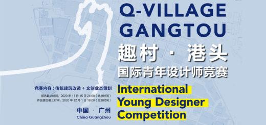 2020「趣村.港頭」國際青年設計師競賽