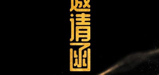 2020「軍墾精神永不忘.創意生活展未來」第一屆新疆生產建設兵團第十三師文化旅遊創意產品創新設計大賽