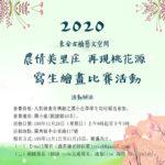 2020「農情美里庄.再現桃花源」寫生繪畫比賽