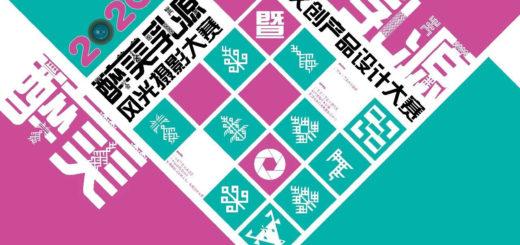 2020「醉美乳源」風光攝影大賽暨文創產品設計大賽