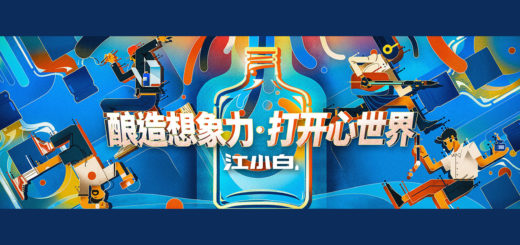 2020「釀造想像力.打開心世界」江小白系列產品共創設計大賽