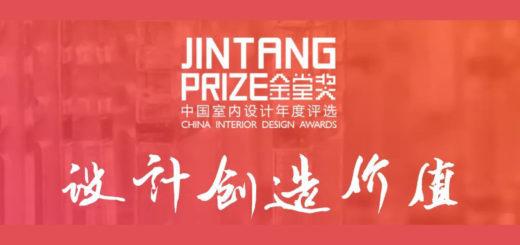 2020「金堂獎」中國室內設計年度評選