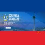 2020「金蓮花盃」國際(澳門)大學生設計大賽