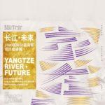 2020「長江.未來」國際公益海報設計邀請展作品徵集