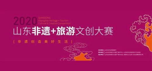 2020「非遺創造美好生活」山東非遺+旅遊文創大賽