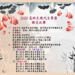 2020「高科大現代文學獎」徵文比賽