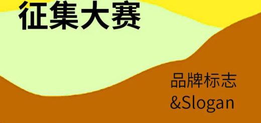 2020「SHENG」德清田園奇幻藝術季・田博品牌創意徵集大賽