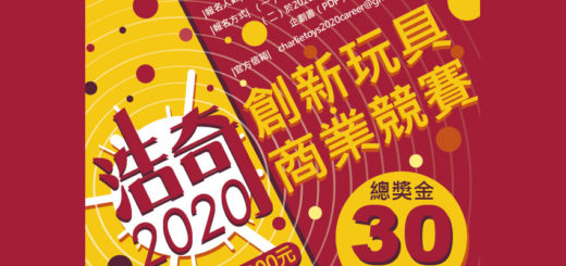 2020「THINK GLOBALLY, ACT LOCALLY」浩奇創新玩具商業競賽
