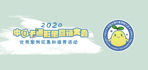 2020中國卡通形象營銷大會作品徵集