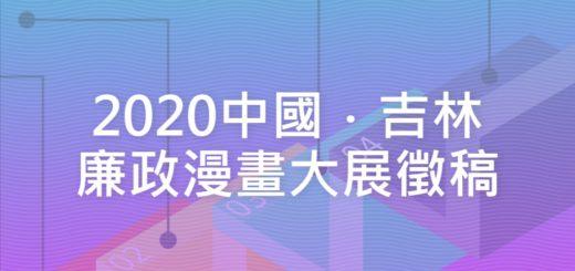 2020中國.吉林廉政漫畫大展徵稿