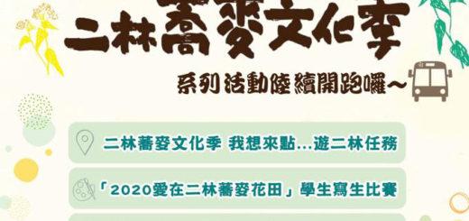 2020二林蕎麥文化季