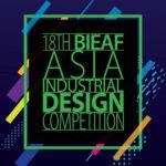 2020「原型與變形」亞洲工業設計大賽中國賽區作品徵集及選拔
