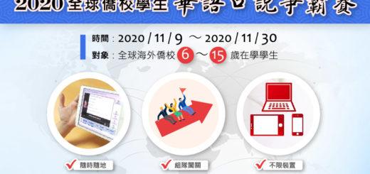 2020僑務委員會全球僑校學生華語口說爭霸賽