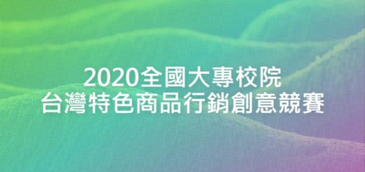 2020全國大專校院台灣特色商品行銷創意競賽